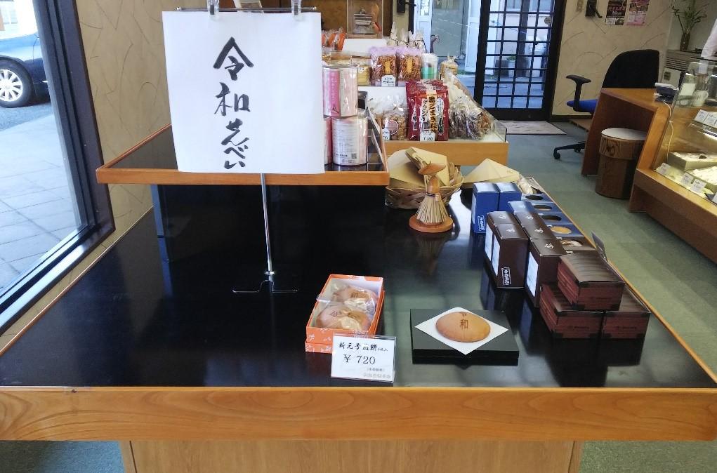 平治煎餅江戸橋店の店内写真
