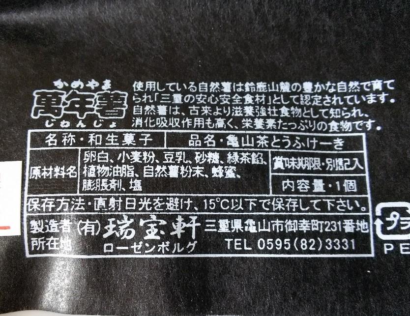 「亀山茶とうふけーき」の原材料が示された写真