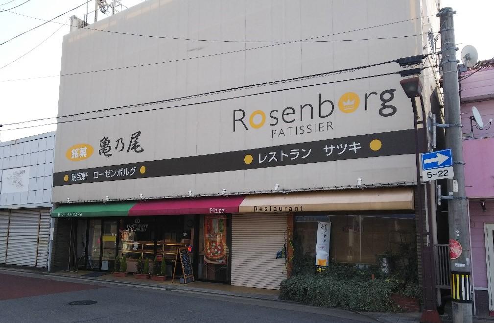 亀山三大銘菓「亀乃尾」を販売している端宝軒