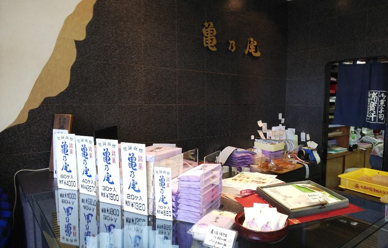 亀乃尾を販売している端宝軒の店内写真