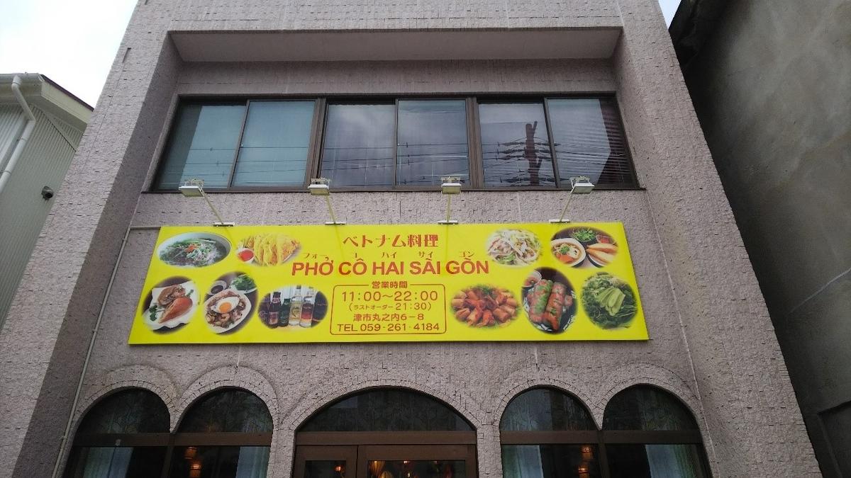 PHO CO SAI HAI GON(フォーコハイサイゴン)の外観写真