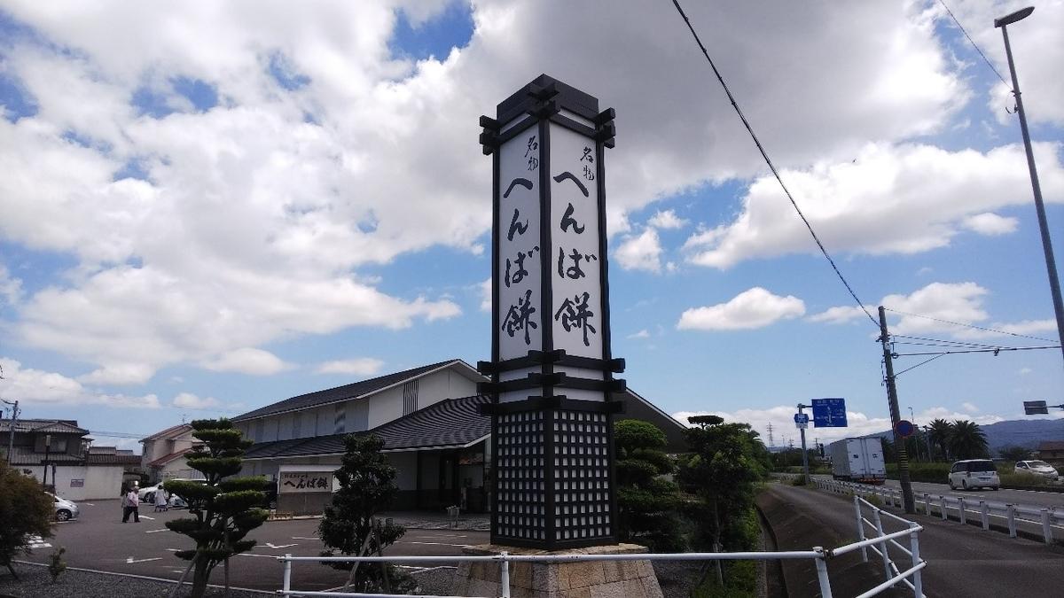 へんばや商店 宮川店の看板の写真
