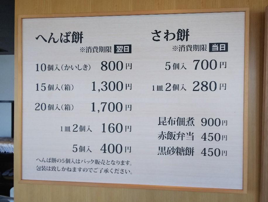 へんばや商店 宮川店のメニュー表写真