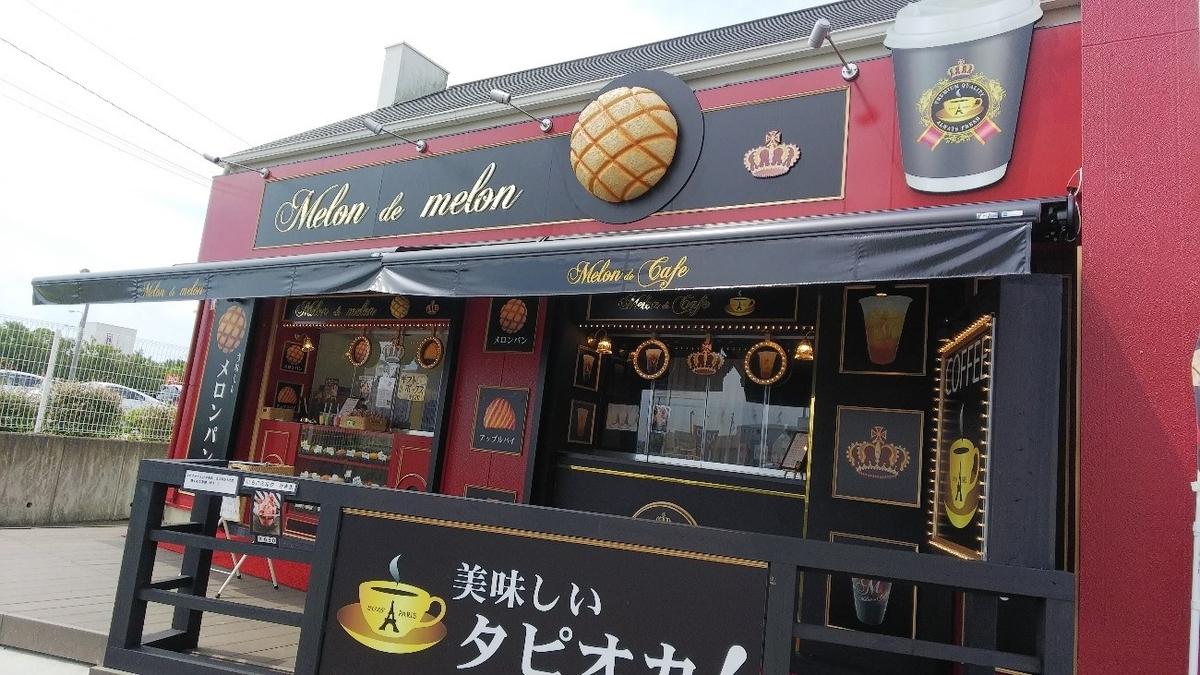 Melon de melon久居インター店の店舗写真