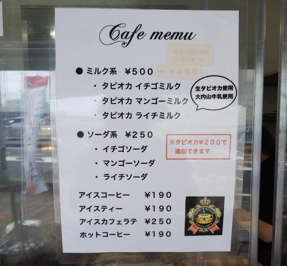 Melon de melon久居インター店の飲み物メニュー