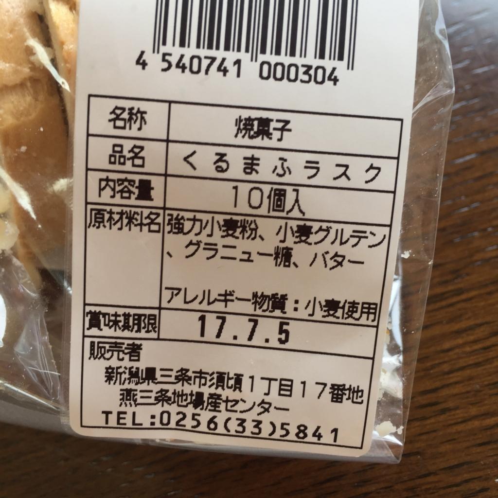 f:id:mifufu:20170512122229j:plain