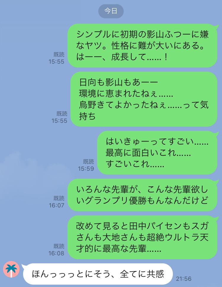 f:id:mifuneumi:20210603220053j:plain