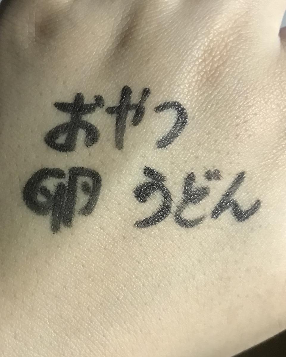 f:id:mifuneumi:20210724195108j:plain