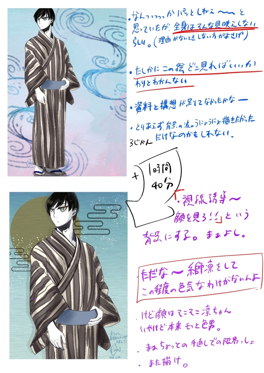 f:id:mifuneumi:20210728062720j:plain