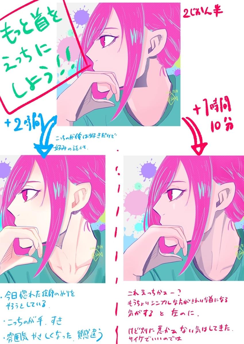 f:id:mifuneumi:20210728062824j:plain