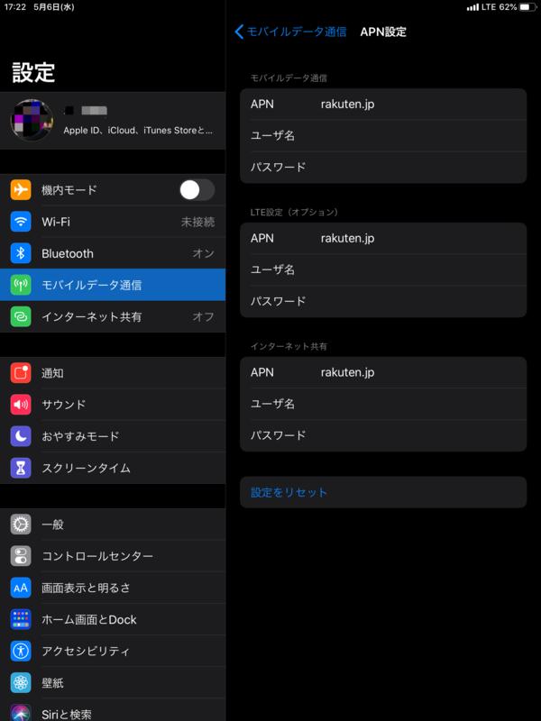iPad mini 4での設定方法