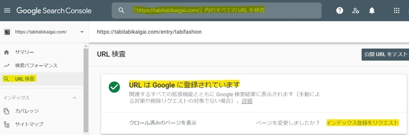 Google Search Console URL検査