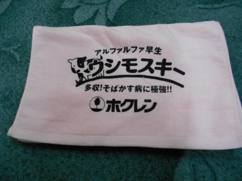 ホクレンのタオル