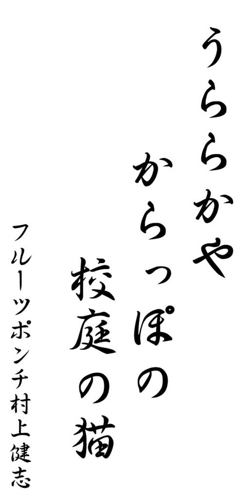 f:id:migitewoageta:20170413195657j:plain