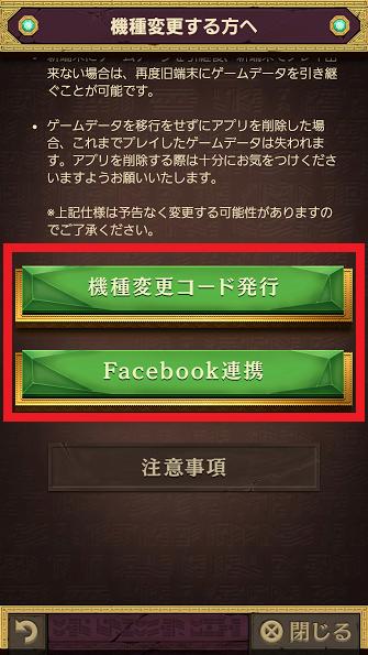 【iPhone,Android】 逆転オセロニア機種変(引継ぎ)方法 - olmoの ...