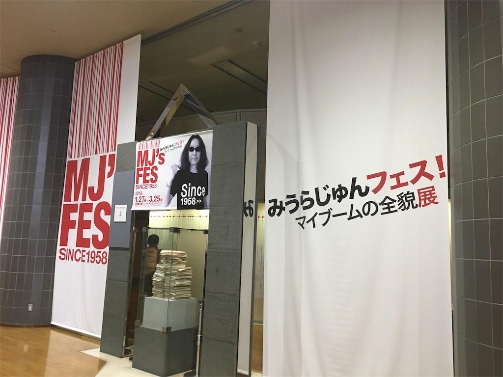 f:id:mihamaku:20180202165623j:image
