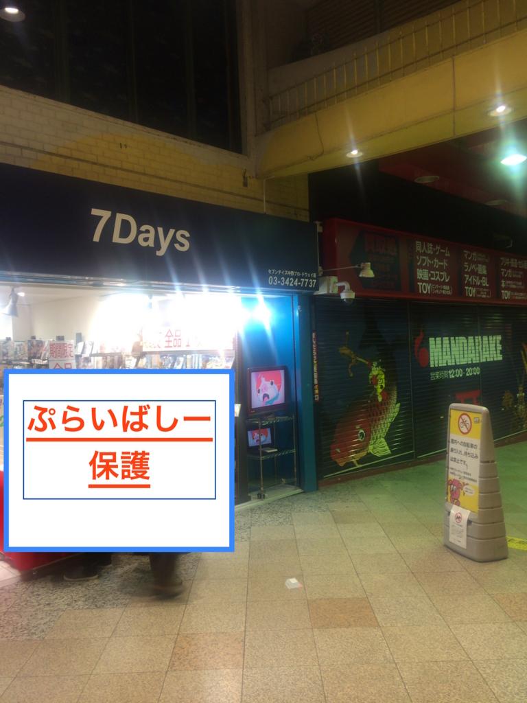 f:id:mihao1853:20170316020148j:plain
