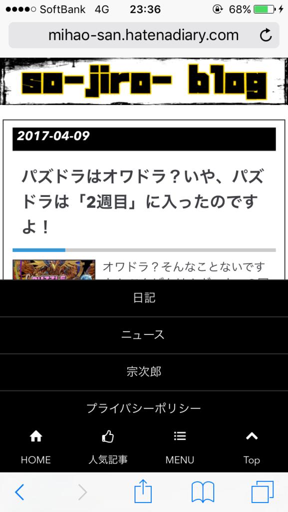 f:id:mihao1853:20170411003828p:plain