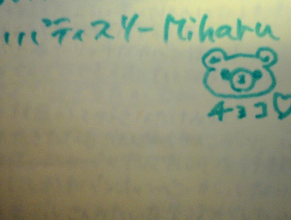 f:id:miharhumba:20180103132222j:plain