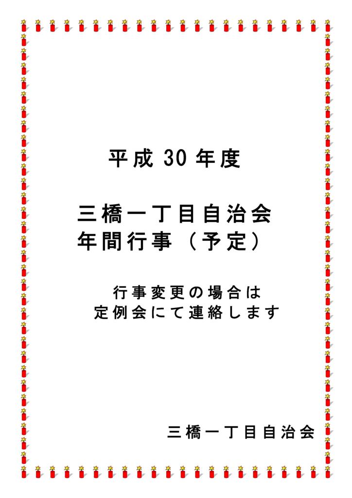 f:id:mihashi-1:20180512122317j:plain