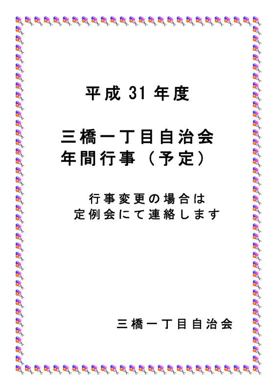 f:id:mihashi-1:20190512080458j:plain