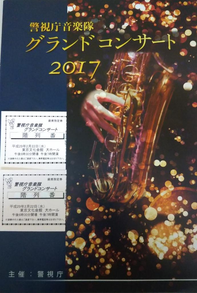 f:id:mihiro-kenshowlife:20170324204143j:plain