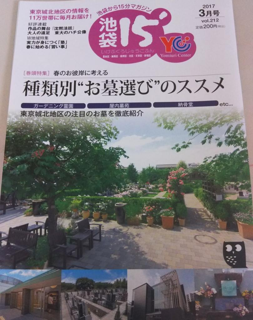 f:id:mihiro-kenshowlife:20170414220157j:plain