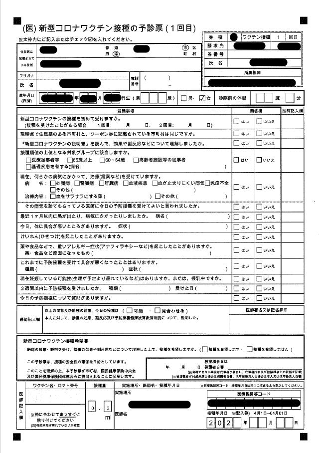 f:id:mihiromemo:20210403075306p:plain