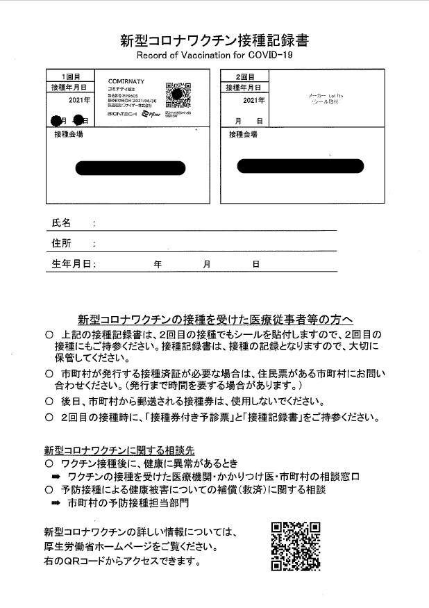 f:id:mihiromemo:20210403173009p:plain
