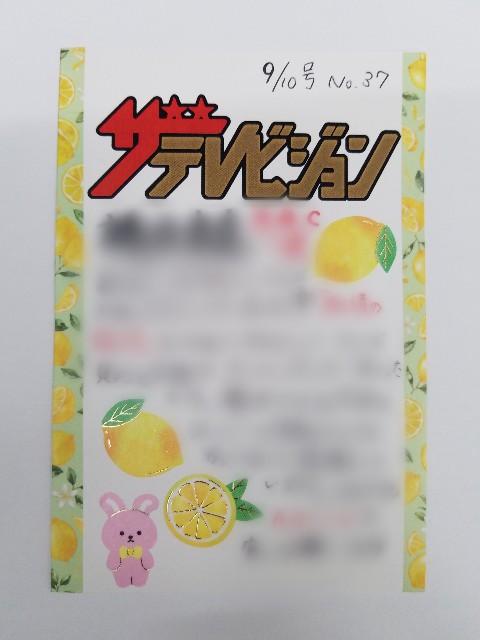 f:id:mihiromemo:20210912154957j:image