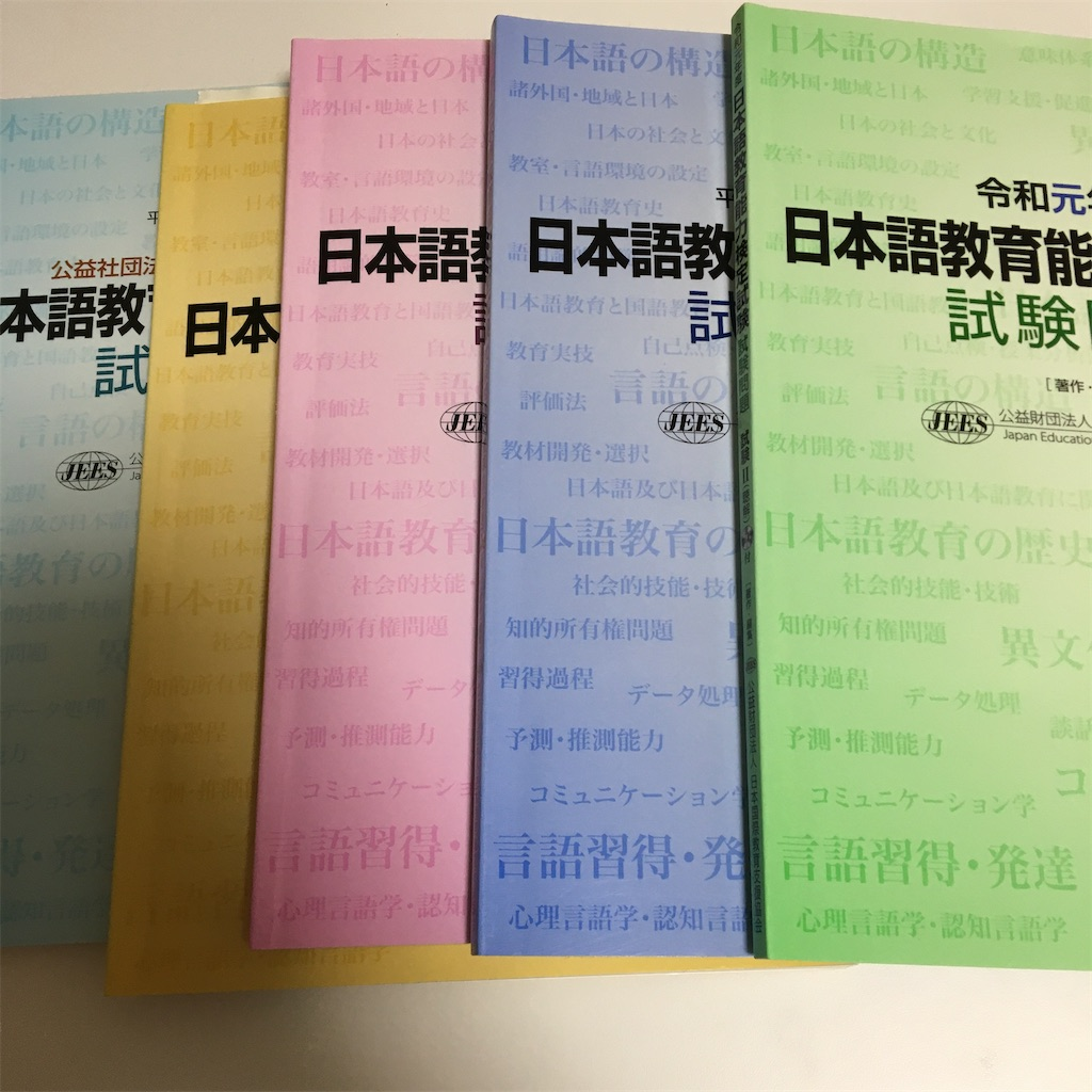 速報 試験 解答 検定 日本 教育 能力 語