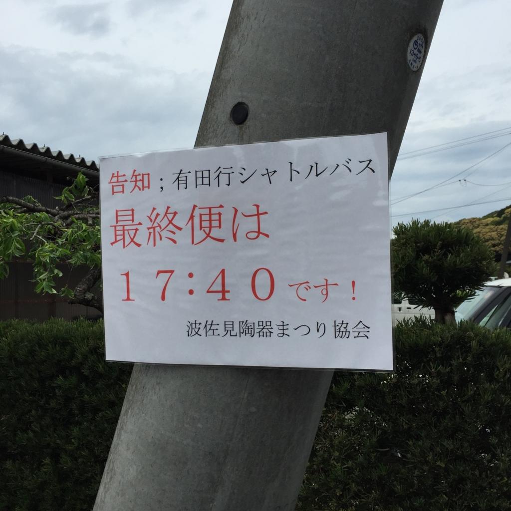 f:id:miho-tabi:20170320222033j:plain