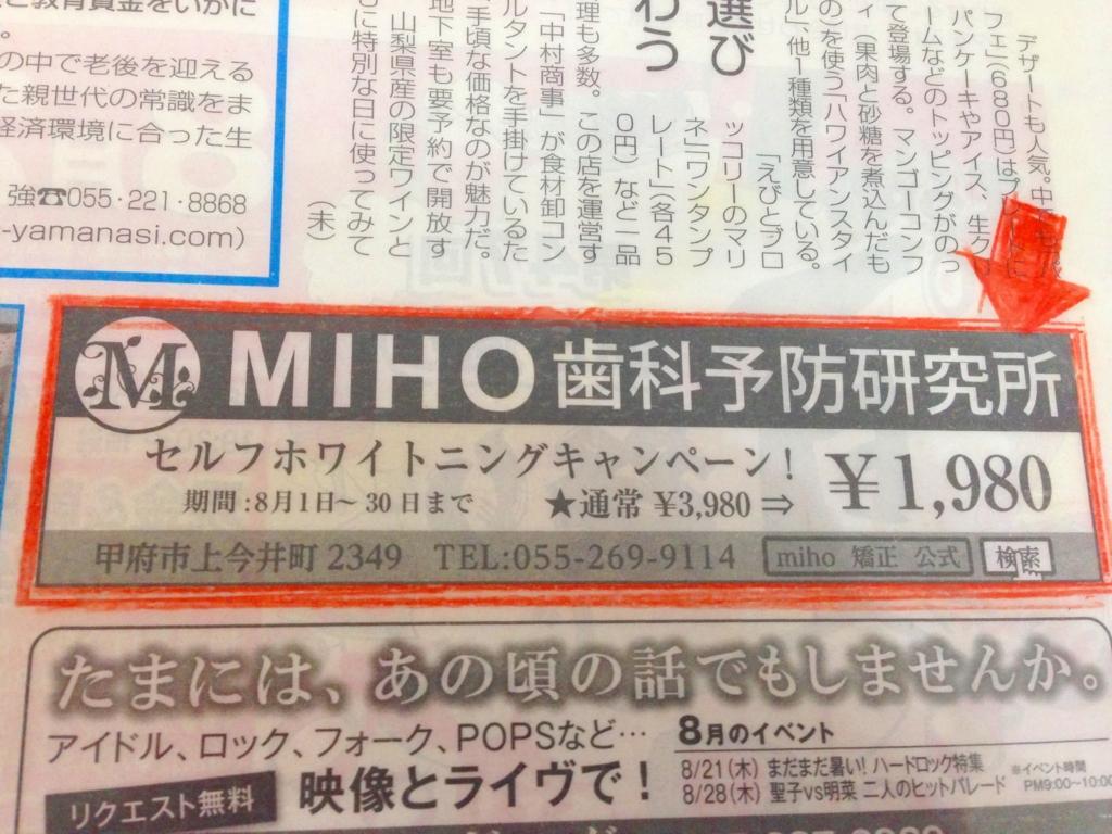 f:id:miho3140:20160805124356j:plain