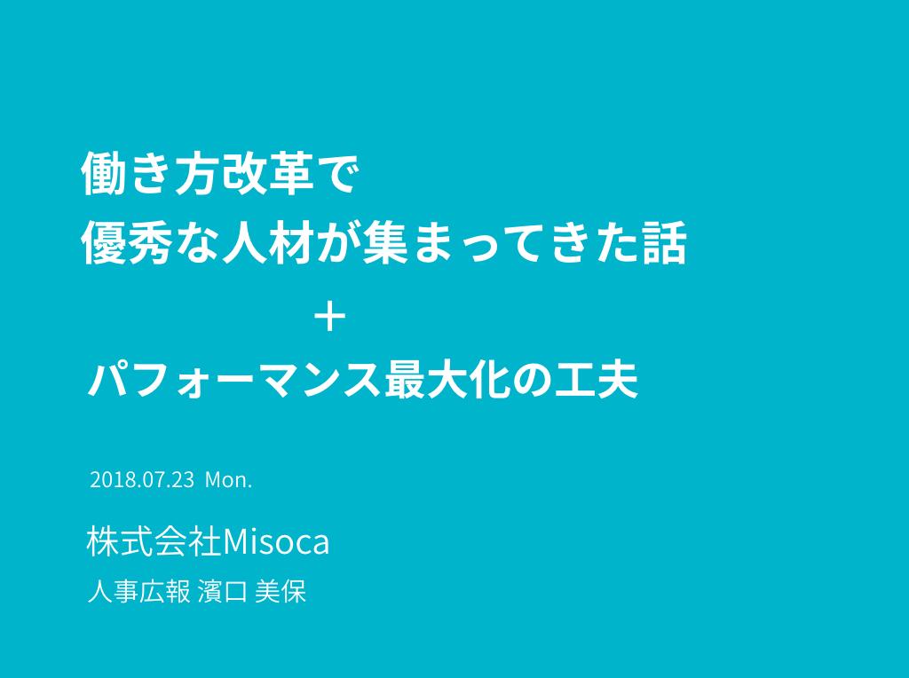 f:id:miho_hama:20180726151902p:plain