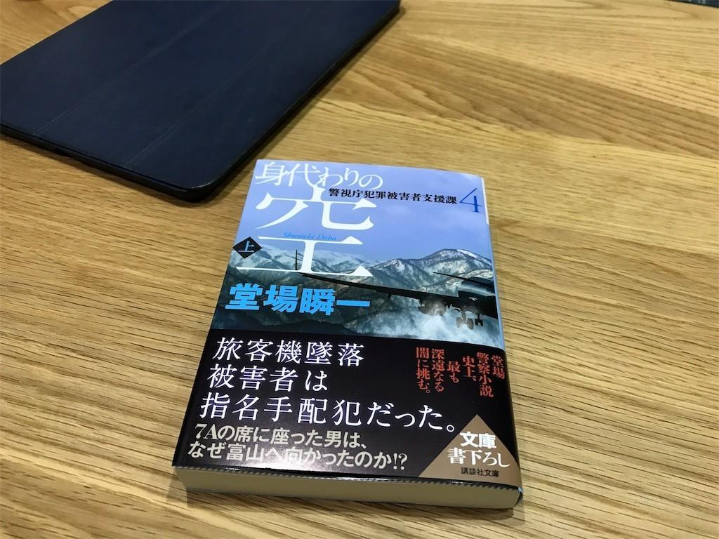 f:id:mihoboshi:20170810204454j:image