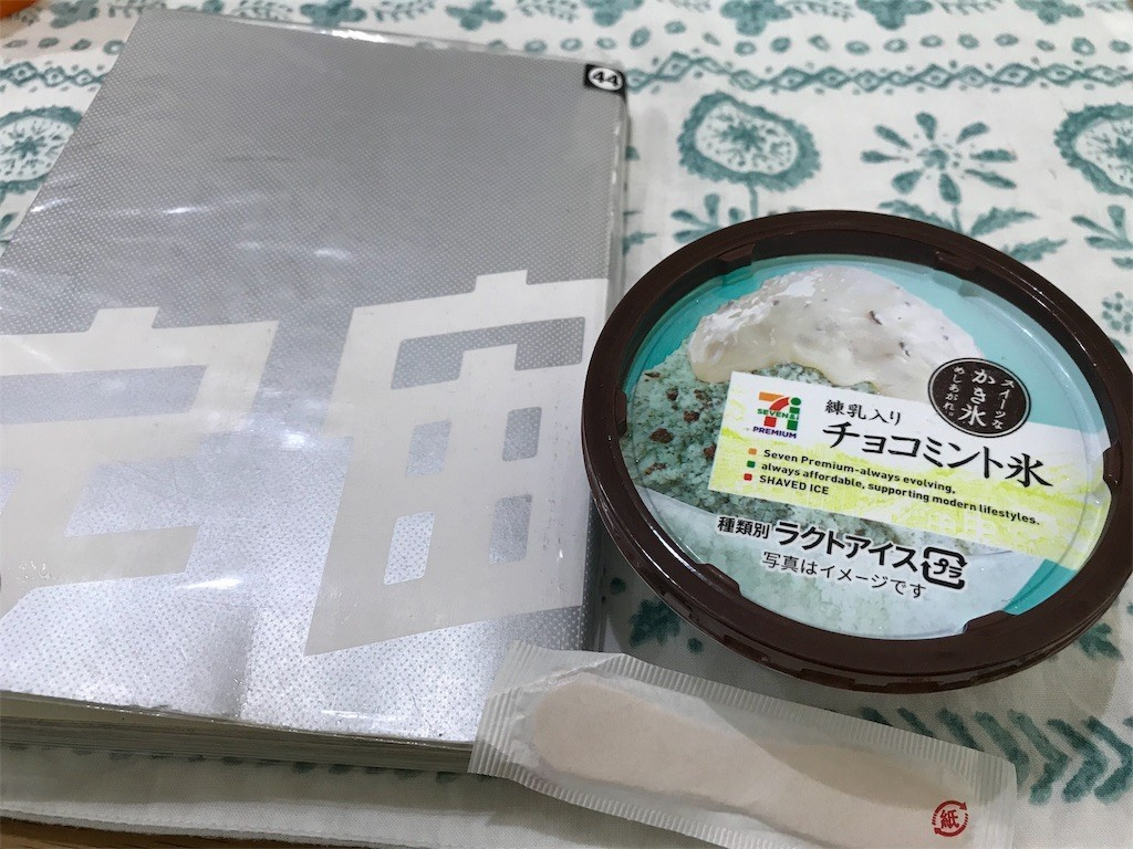 f:id:mihoboshi:20180802124731j:image