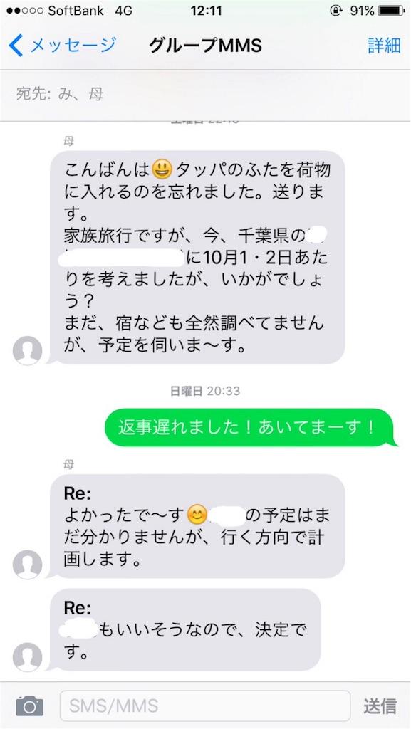 f:id:mihocomiho:20160831181627j:image