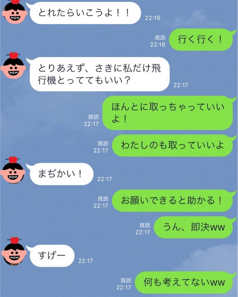 f:id:mihocomiho:20161202232003j:image