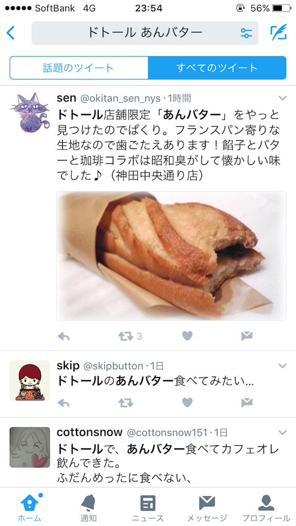 f:id:mihocomiho:20161209002224p:image