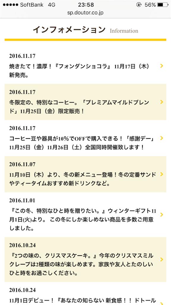 f:id:mihocomiho:20161209002231p:image