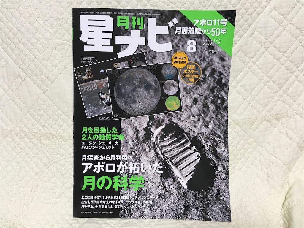 f:id:mihocomiho:20190712010120j:image