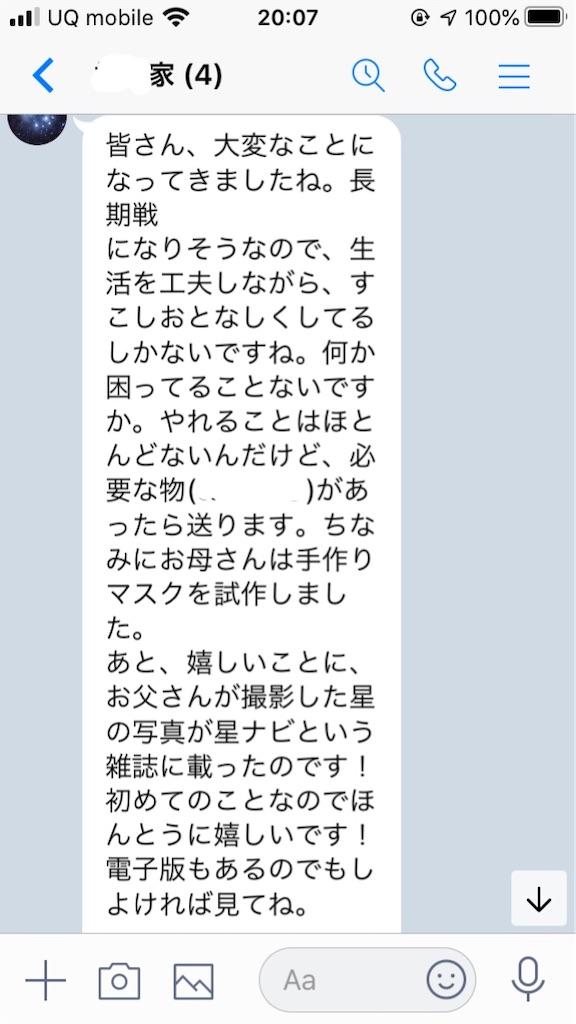 f:id:mihocomiho:20200404010720j:image