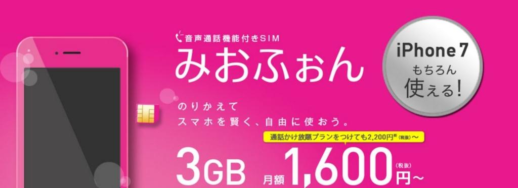 f:id:mihohime:20161019190509j:plain