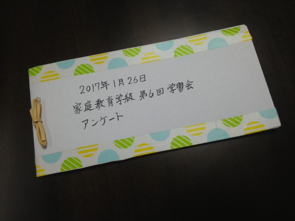 f:id:mihohiramoto:20170227170525j:plain