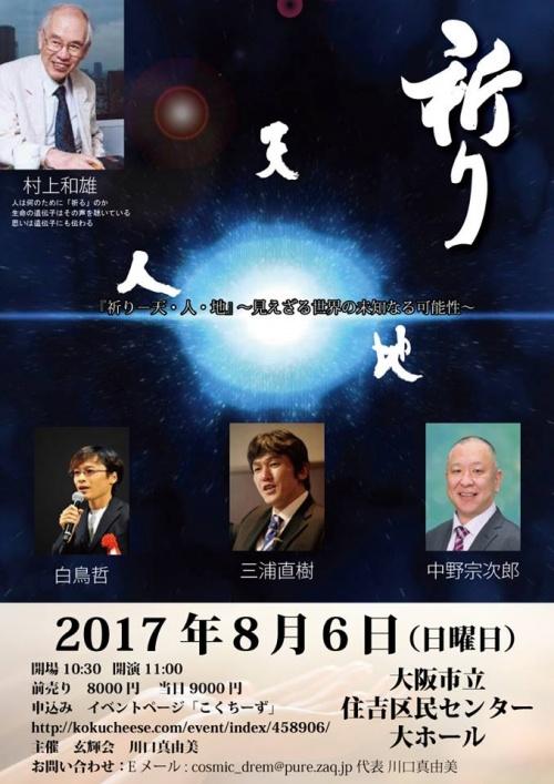 f:id:mihoka8111:20170807231411p:plain