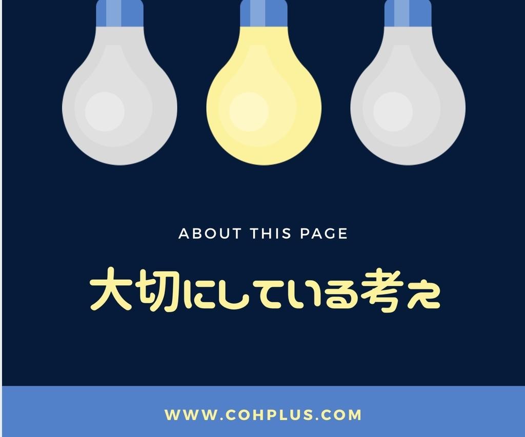 f:id:mihokimura:20180926225852j:plain