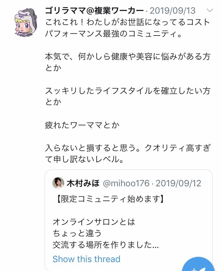 f:id:mihokimura:20191015190526j:plain