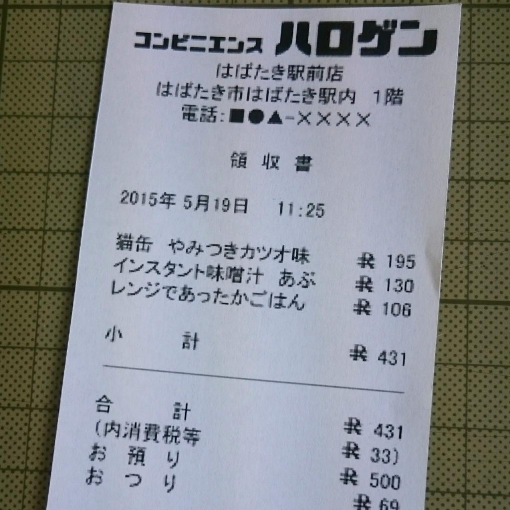 f:id:mihoko_le:20160321100450j:plain