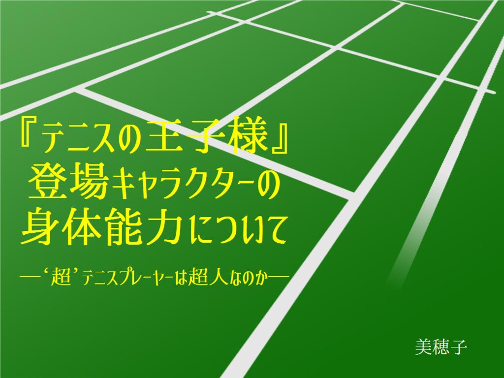 f:id:mihoko_le:20160613071100p:plain