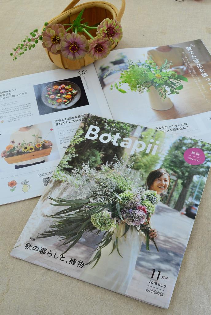 Botapii2018.11月号 育てた草花を飾って愉しむ